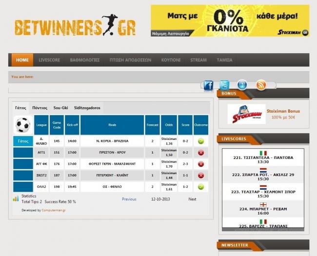 Ιστοσελίδα betwinners.gr