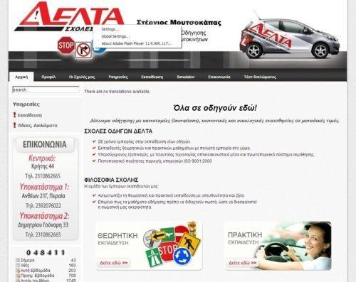 Delta-drive.gr