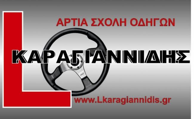 Ιστοχώρος - Lkaragiannidis.gr
