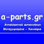 Ιστοσελίδα A-parts.eu