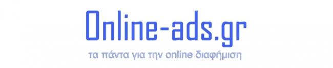 Μπλογκ - Online-ads.gr