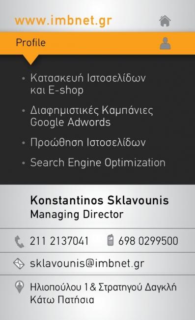 Ιστοχώρος Imbnet.gr