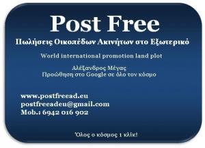 Πωλήσεις Οικοπέδων ακινήτων Εξωτερικό PostFreead