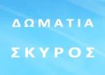 Ιστοχώρος - Domatiaskyros.gr