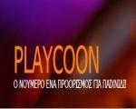 Ιστοσελίδα - Playcoon