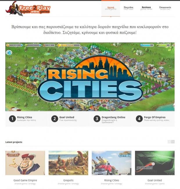 Δωρεάν online παιχνίδια - f2p.gr