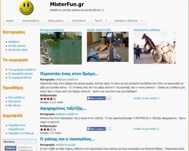Ιστοχώρος - Misterfun.gr