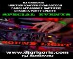 Ηχητική  κάλυψη εκδηλώσεων - Dj Grigoris