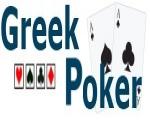 Τα πάντα για το πόκερ