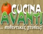 Ιστοσελίδα Avanti cucina