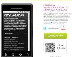Μπλογκ Citylagadas.com