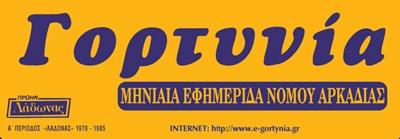 Ιστοχώρος e-gortynia.gr