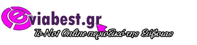 Ιστοχώρος - Eviabest.gr