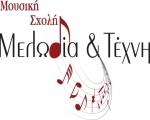 Μουσική σχολή - Μελωδία & Τέχνη