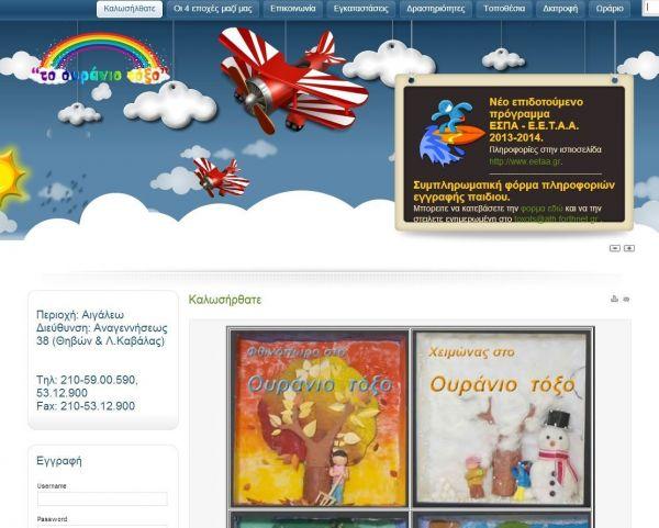 Ιστοχώρος - Ouraniotoxo.net