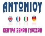Φροντιστήριο ξένων γλωσσών Αντωνίου
