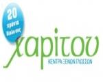 Ιστοσελίδα Xaritou.com