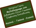 Μαθήματα γλωσσών αγγλικά, γαλλικά και ιταλικά