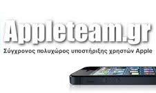 Καθημερινή Apple ενημέρωση