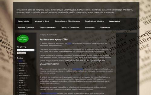 Μπλογκ - Vlepobrosta