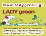 Ιστοχώρος - Ladygreen.gr