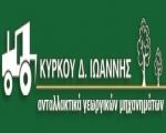 Ιστοσελίδα - Kirkos-agrotika.gr