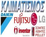 Κλιματισμός Daikin, Fujitsu, Inventor, Lg, Midea