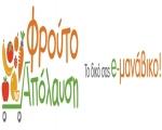 Φρούτο-Απόλαυση | Ηλεκτρονικό μανάβικο
