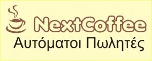 Αυτόματοι πωλητές - NextCoffee