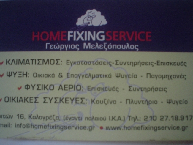 Homefixingservice.simplesite.gr