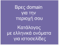 greecedirectory.net