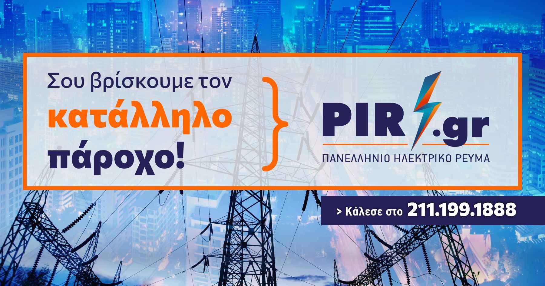 pir.gr