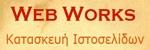 Ιστοχώρος - Web-works.eu