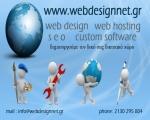 Δημιουργία ιστοσελίδων - Web Design