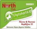 Ιστοσελίδα Ekptokarta.gr