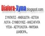 Μπλογκ διαφόρων θεμάτων - Diafora-Xyma