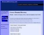 Domains από Ελλάδα