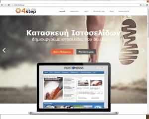 Κατασκευή ιστοσελίδων Θεσσαλονίκη – 4Step