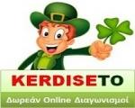Ιστοσελίδα Kerdiseto - Δωρεάν Online Διαγωνισμοί