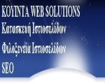 Ιστοσελίδα - Koyinta web solutions