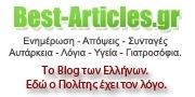Best-Articles.gr - Τα Καλύτερα Άρθρα του διαδικτύου
