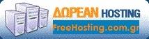 Ιστοσελίδα - Freehosting.com.gr