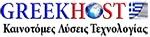 Φιλοξενία ιστοσελίδων GreekHost