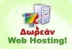Ιστότοπος - Hostingfree.gr