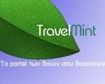 Προσφορές διακοπών - TravelMint
