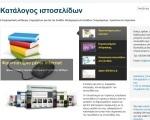 Κατάλογος ιστοσελίδων Ελλάδας