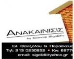 Ιστοσελίδα - anakainisis-gs.gr