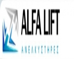Ανελκυστήρες - ALFA LIFT
