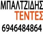 Τέντες Μπαλτζίδης