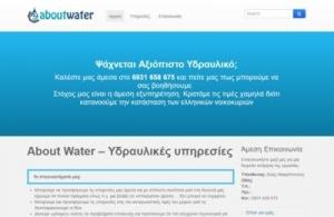 Υδραυλικός Θεσσαλονίκη - AboutWater